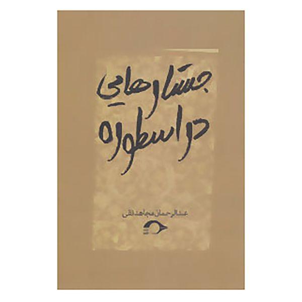 کتاب جستارهایی در اسطوره اثر عبدالرحمان مجاهدنقی
