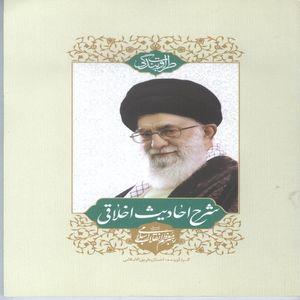 طراوت و بندگی شرح احادیث اخلاقی رهبر معظم انقلاب اسلامی اثر احسان طریق الاسلامی