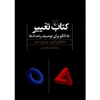 کتاب کتاب تغییر اثر مایکل کروگروس