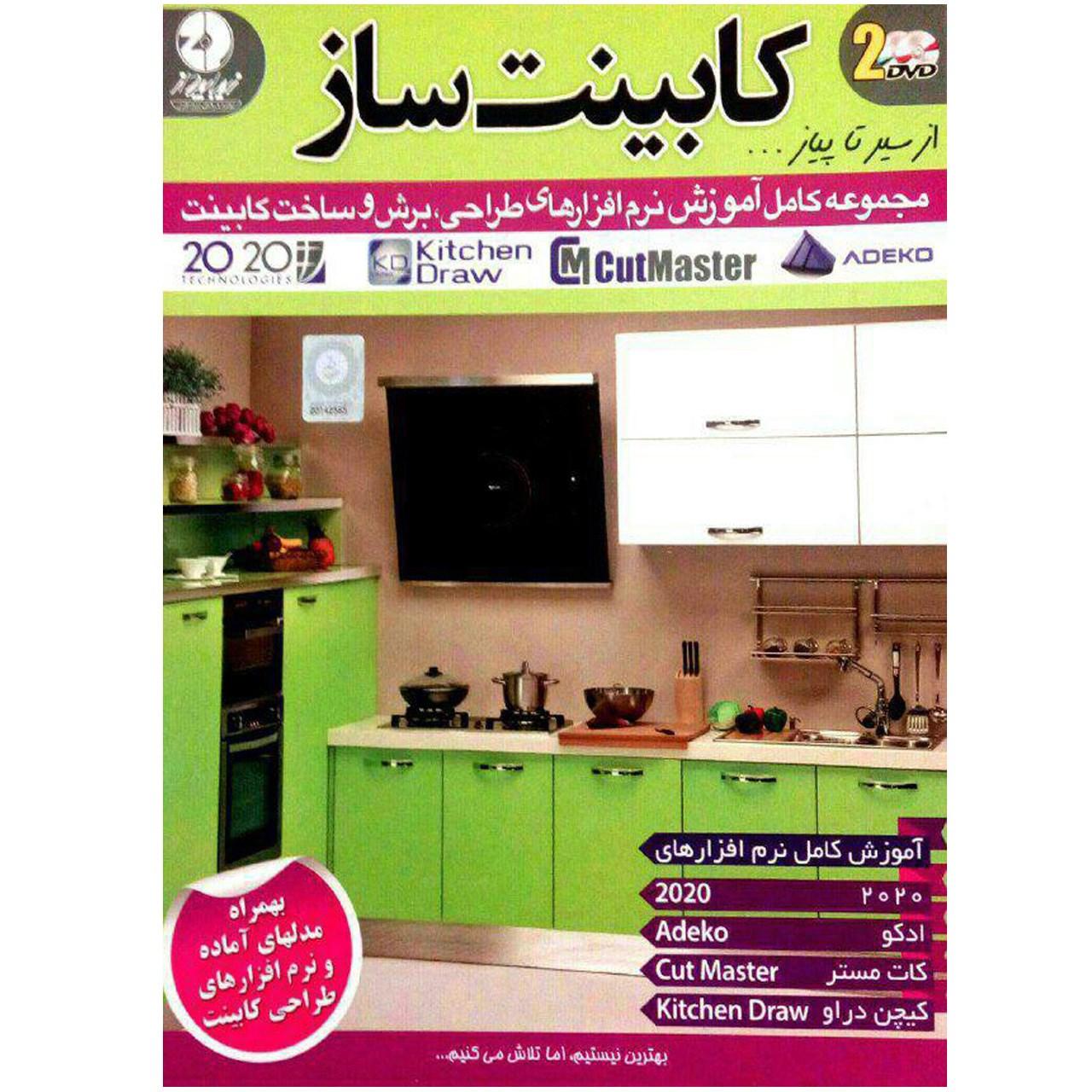 نرم افزار آموزش جامع طراحی کابینت و آشپزخانه نشرزیباپرداز