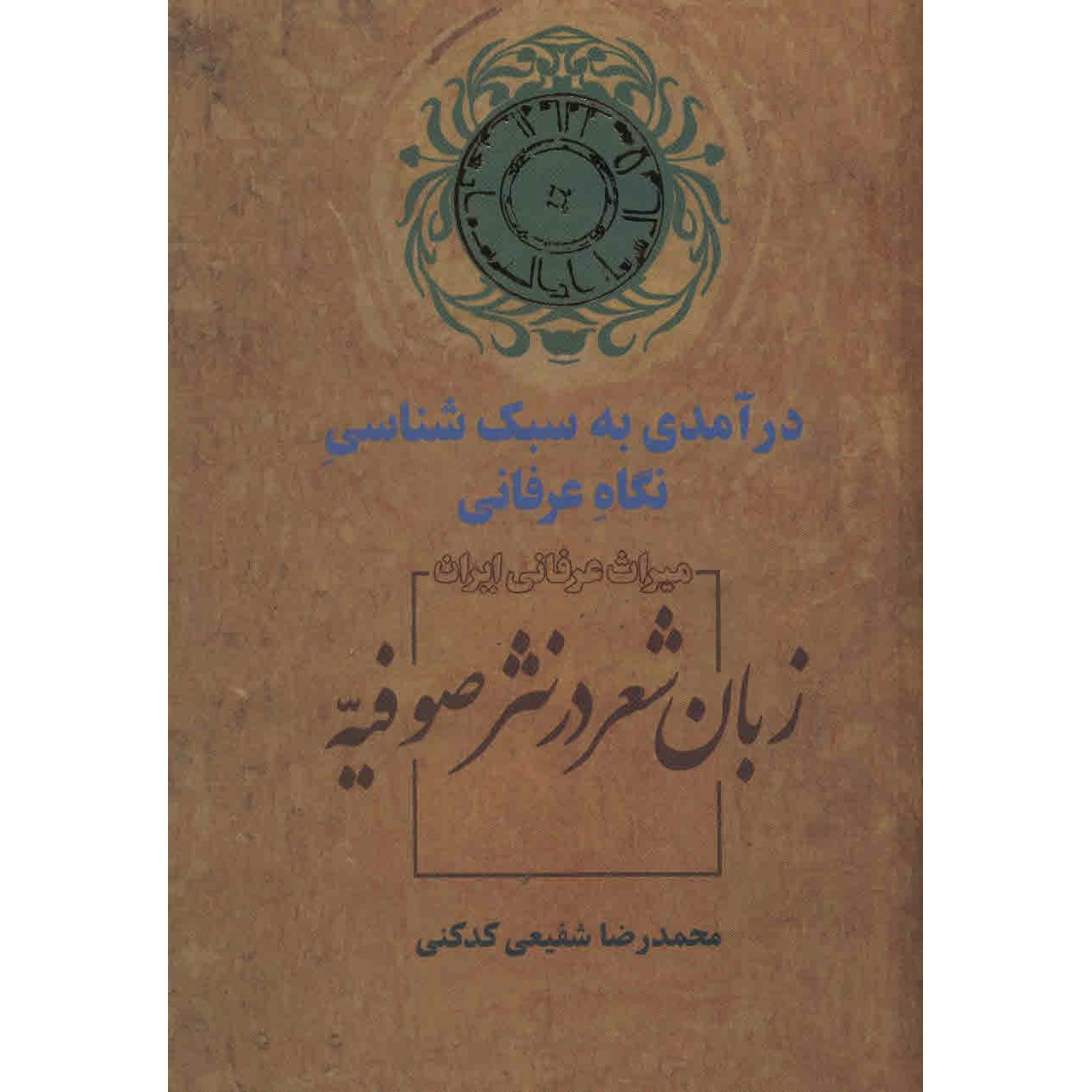 خرید                      کتاب زبان شعر در نثر صوفیه اثر محمدرضا شفیعی کدکنی