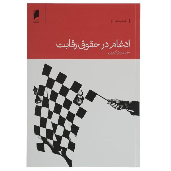 کتاب ادغام در حقوق رقابت اثر محسن نیک بین
