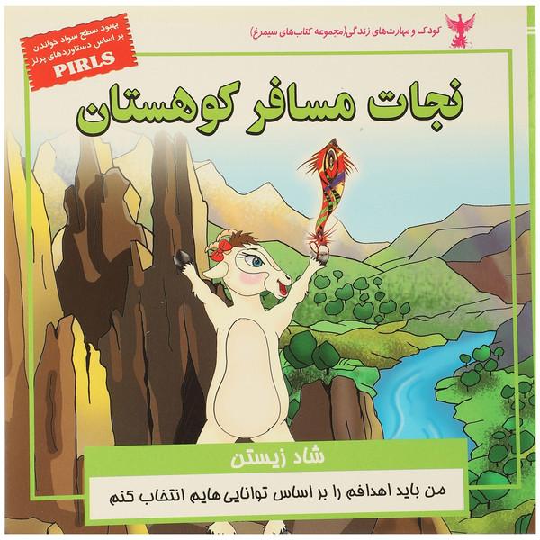 کتاب کودک و مهارت های زندگی نجات مسافر اثر بهروز واثقی