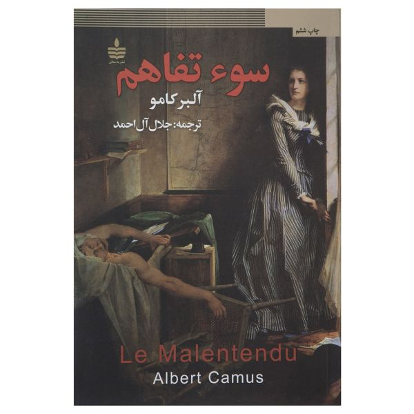 کتاب سوء تفاهم اثر آلبر کامو