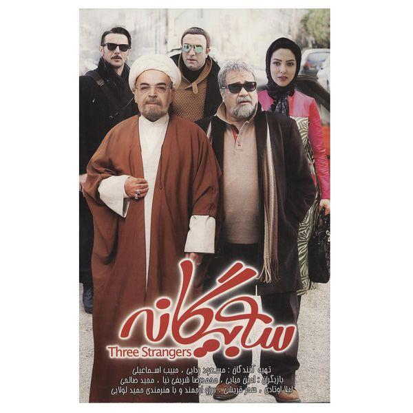 فیلم سینمایی سه بیگانه اثر مسعود ردایی
