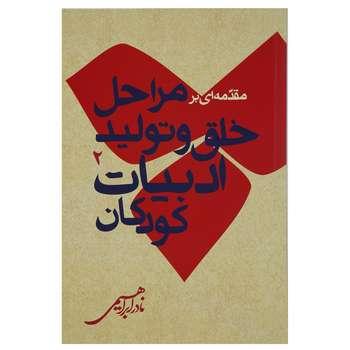 کتاب مقدمه ای بر مراحل خلق و تولید ادبیات کودکان اثر نادر ابراهیمی