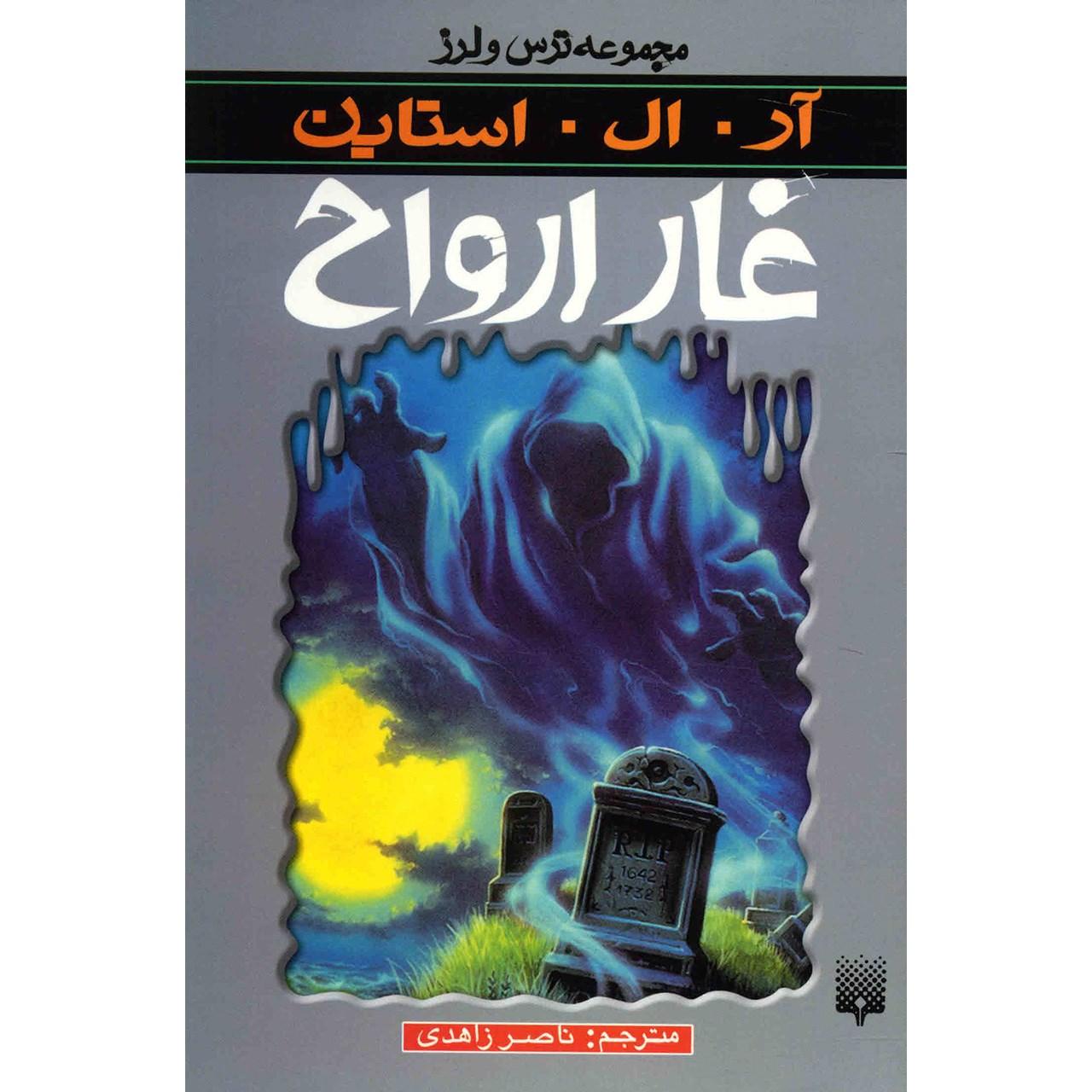 خرید                      کتاب غار ارواح اثر آر. ال. استاین
