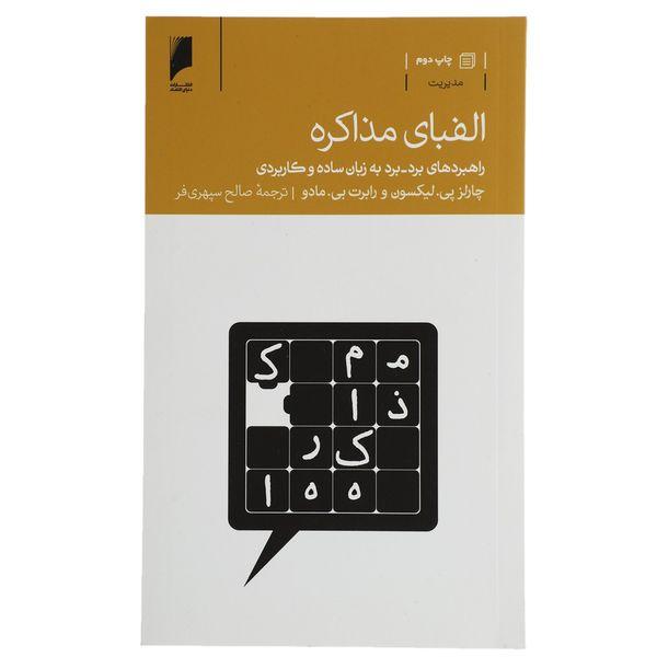 کتاب الفبای مذاکره اثر چارلز پی لیکسون
