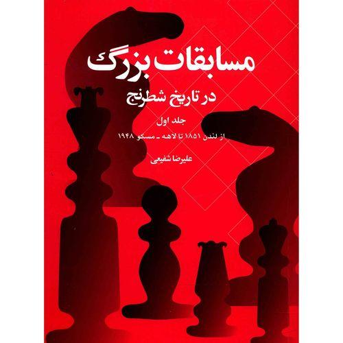 کتاب مسابقات بزرگ در تاریخ شطرنج اثر علیرضا شفیعی - جلد اول