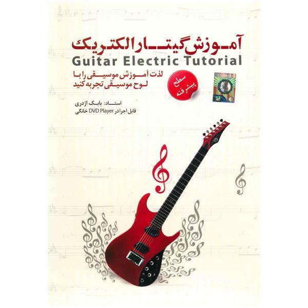 آموزش گیتار الکتریک سطح پیشرفته نشر دنیای نرم افزار سینا