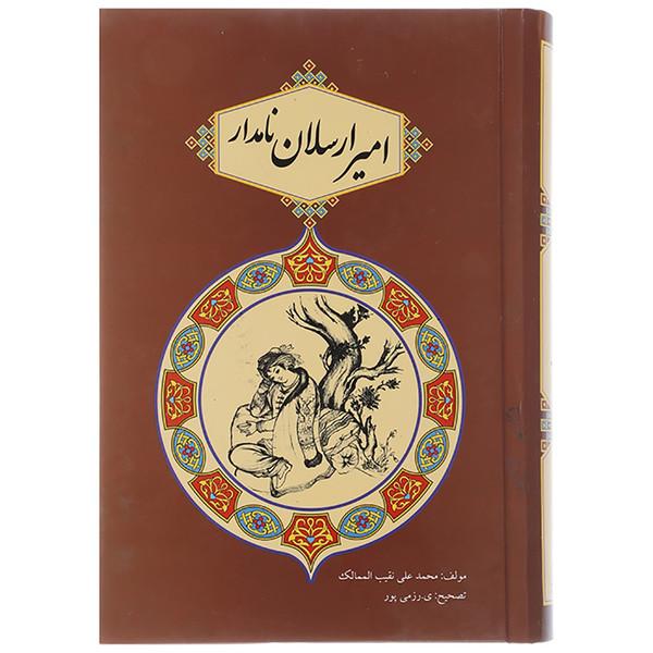 کتاب امیرارسلان نامدار اثر محمدعلی نقیب الممالک