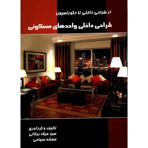 کتاب طراحی داخلی واحدهای مسکونی اثر میلاد برکاتی