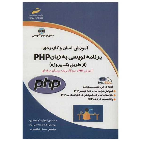 کتاب آموزش آسان و کاربردی برنامه نویسی به زبان PHP اثر اشوان خجسته پور