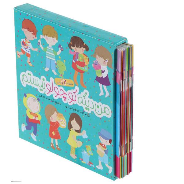 کتاب مجموعه من دیگه کوچولو نیستم اثر اعظم تبرایی - 12 جلدی