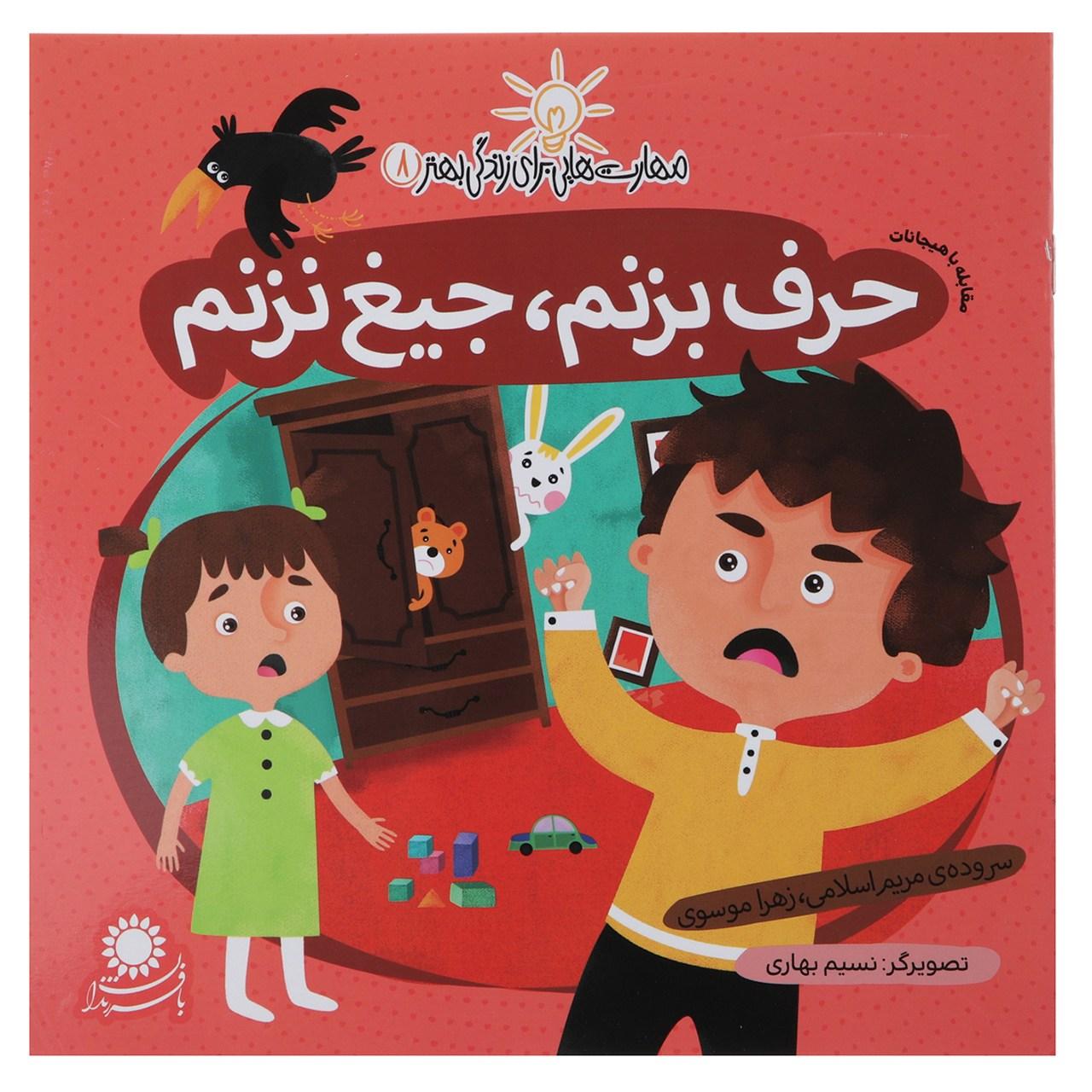 خرید                      کتاب مهارت هایی برای زندگی 8 حرف بزنم اثر مریم اسلامی