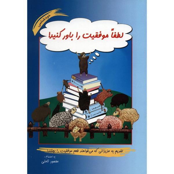 کتاب لطفا موفقیت را باور کنید اثر محمود نامنی