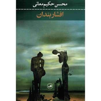 کتاب افشاربندان اثر محسن حکیم معانی