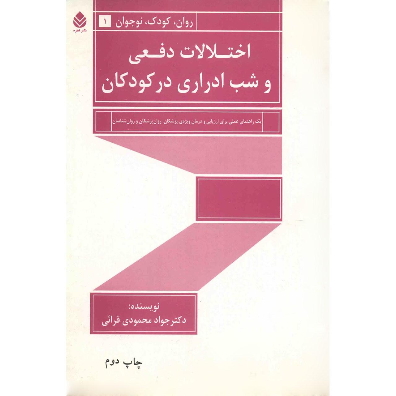 کتاب اختلالات دفعی و شب ادراری در کودکان اثر جواد محمودی قرائی
