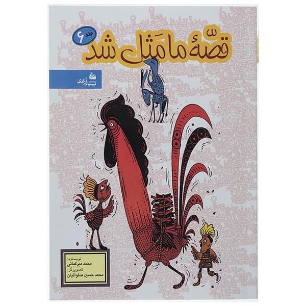 کتاب مجموعه قصه ما مثل شد 6 اثر محمد میرکیانی