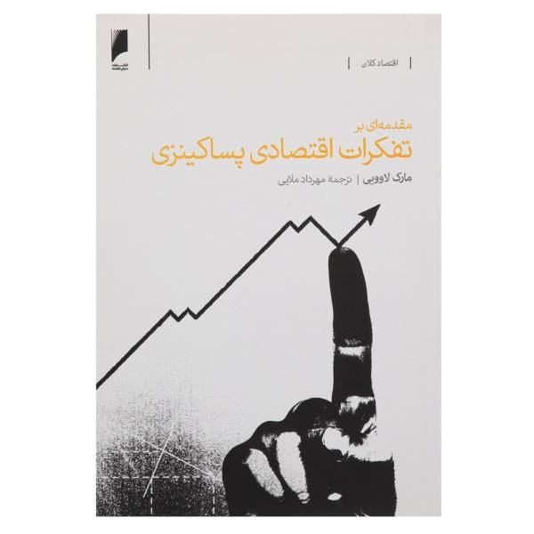 کتاب مقدمه ای بر تفکرات اقتصادی پساکینزی اثر مارک لاوویی