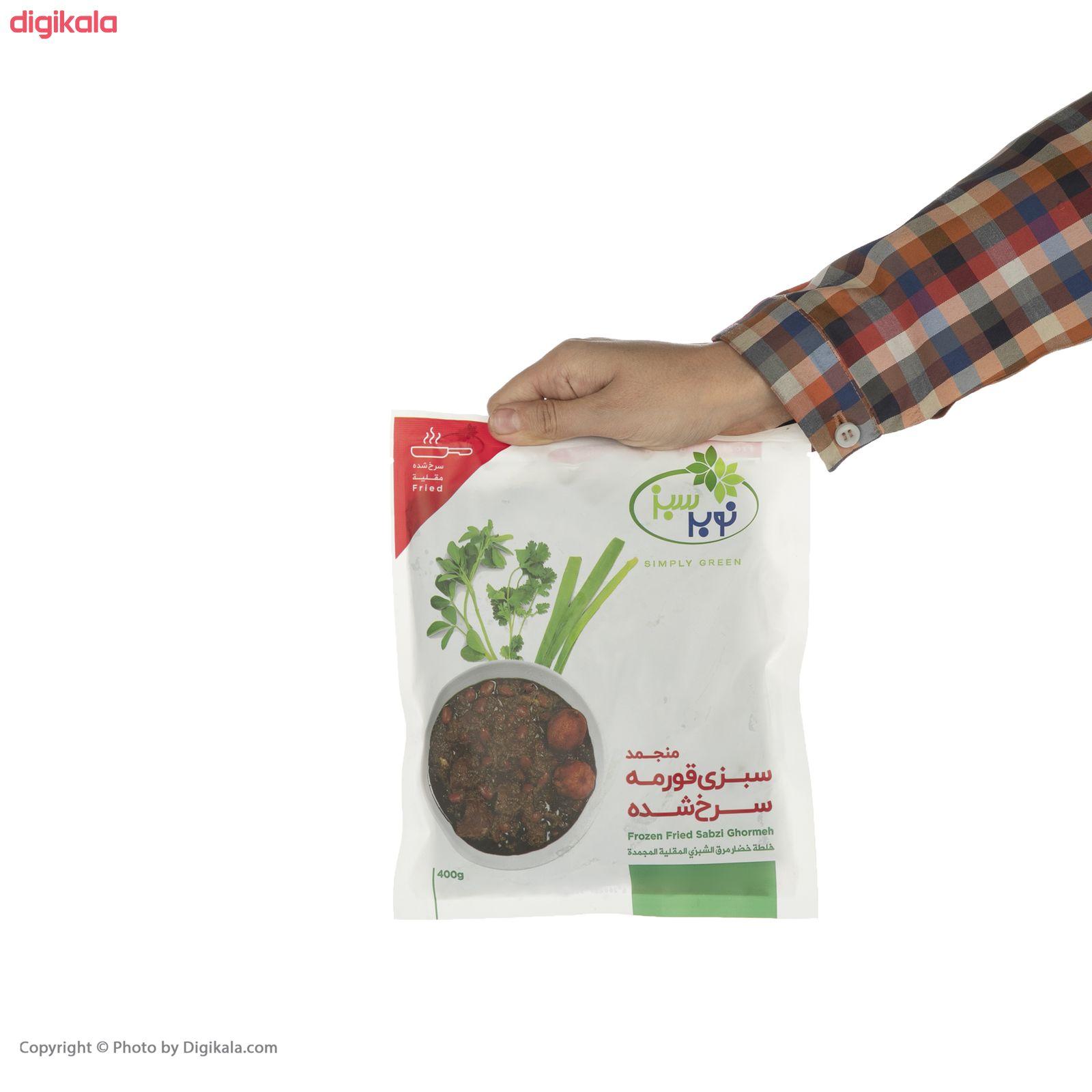 سبزی قورمه سرخ شده منجمد نوبر سبز مقدار 400 گرم main 1 3