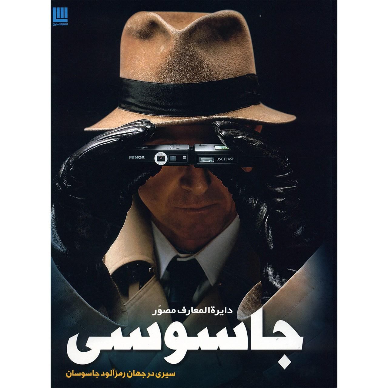 کتاب دایره المعارف مصور جاسوسی اثر کیت میلتون