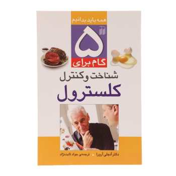کتاب 5 گام برای کنترل کلسترول اثر آنجلی آرورا