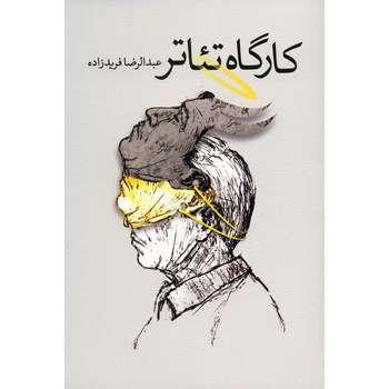 کتاب کارگاه تئاتر اثر عبدالرضا فریدزاده