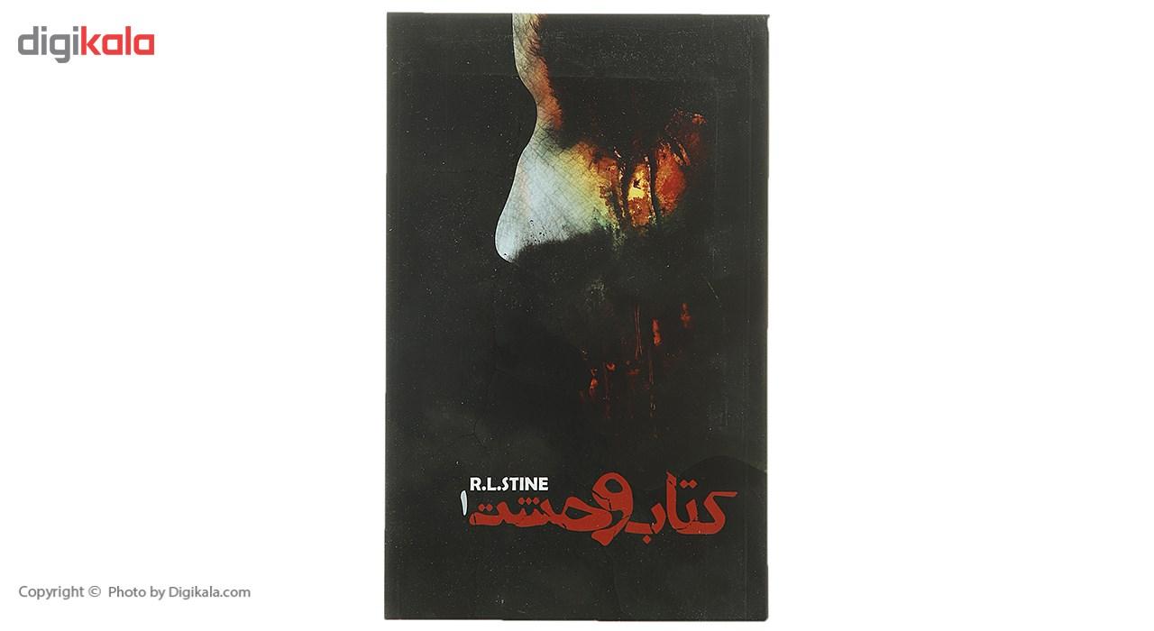 خرید                      کتاب کتاب وحشت اثر آر ال استاین
