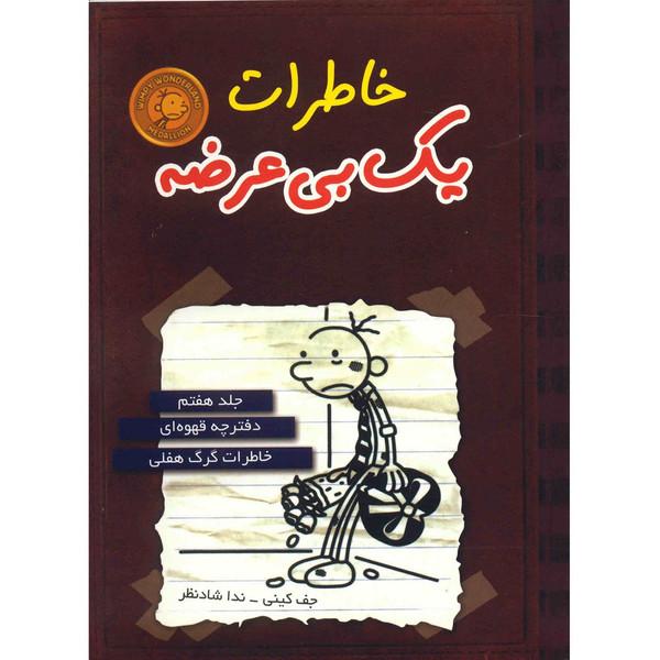کتاب خاطرات یک بی عرضه اثر جف کینی - جلد هفتم