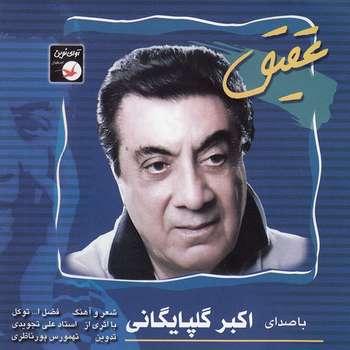 آلبوم موسیقی عقیق اثر اکبر گلپایگانی نشر آوای نوین