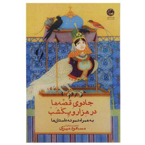 کتاب جادوی قصه ها در هزار و یکشب اثر مسعود میری