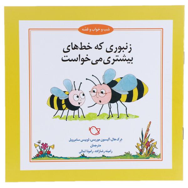 کتاب شب و خواب و قصه زنبوری که خط های بیشتری می خواست اثر درک هال