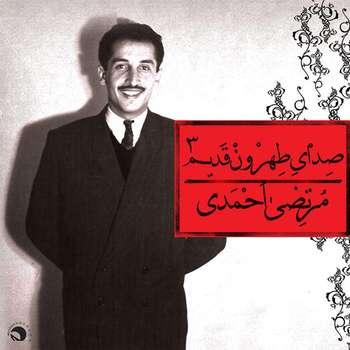 آلبوم موسیقی صدای طهرون قدیم 3 اثر مرتضی احمدی