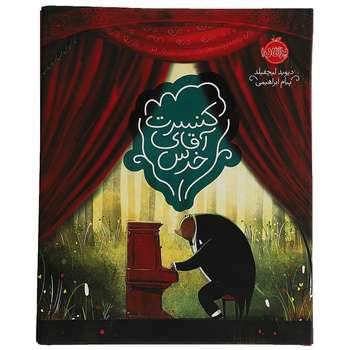 کتاب کنسرت آقای خرس اثر دیوید لیچفیلد