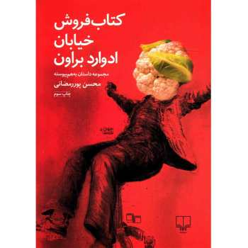 کتاب کتاب فروش خیابان ادوارد براون اثر محسن پوررمضانی