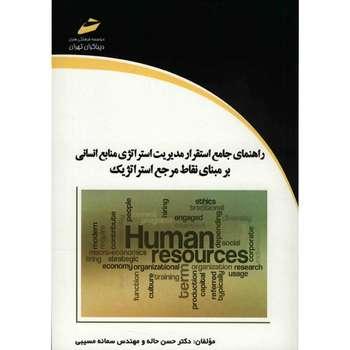 کتاب راهنمای جامع استقرار مدیریت استراتژی منابع انسانی بر مبنای نقاط مرجع استراتژیک اثر حسن حاله