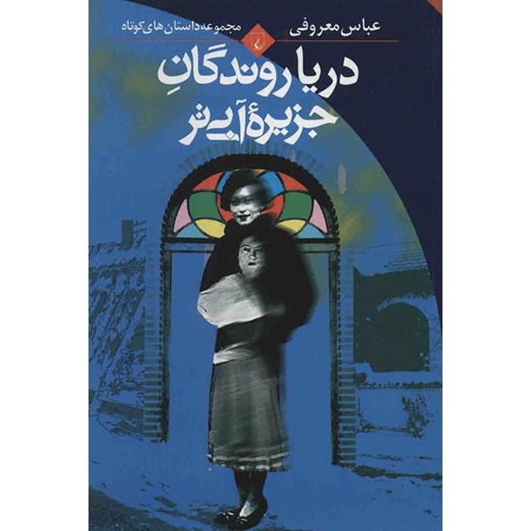خرید                      کتاب دریاروندگان جزیره آبی تر اثر عباس معروفی