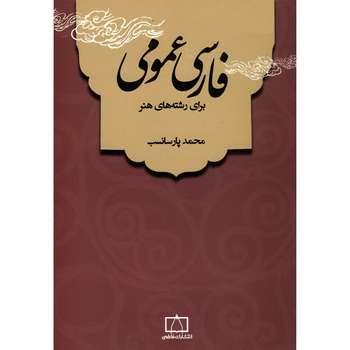 کتاب فارسی عمومی اثر محمد پارسانسب