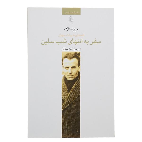 کتاب سفر به انتهای شب سلین اثر جان استارک