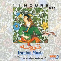 آلبوم موسیقی ایرانی ترمه نشر فرهنگ