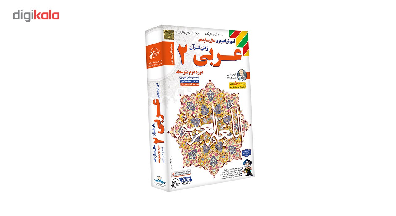 آموزش تصویری عربی 2 نشر لوح دانش