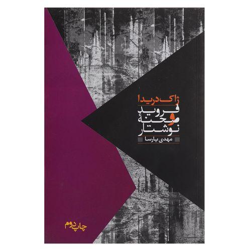 کتاب فروید و صحنه  نوشتار اثر ژاک دریدا