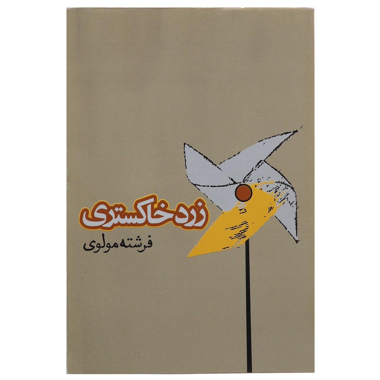 کتاب زرد خاکستری اثر فرشته مولوی