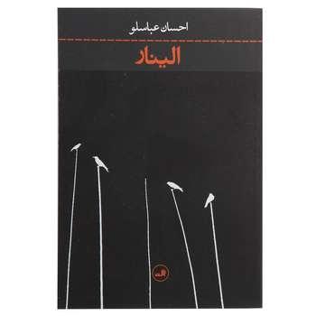 کتاب الینار اثر احسان عباسلو