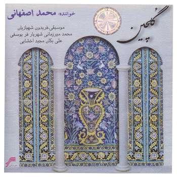 آلبوم موسیقی گلچین - محمد اصفهانی