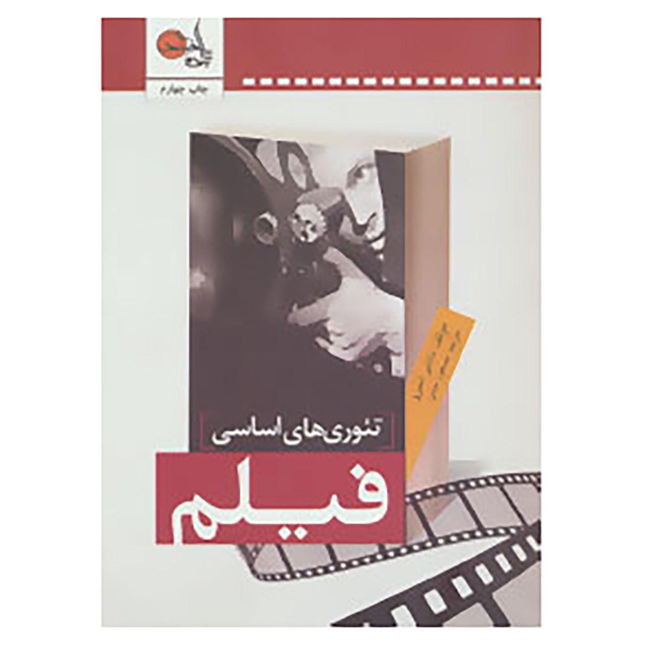 خرید                      کتاب تئوری های اساسی فیلم اثر دادلی آندرو