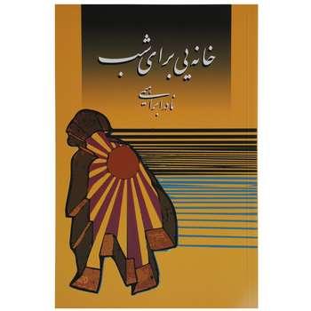 کتاب خانه یی برای شب اثر نادر ابراهیمی