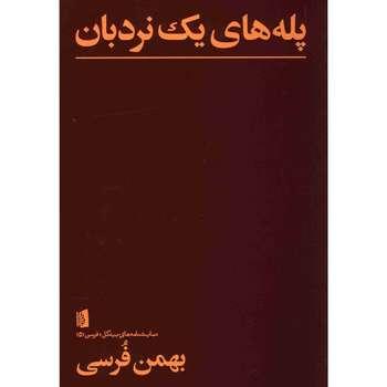 کتاب پله های یک نردبان اثر بهمن فرسی