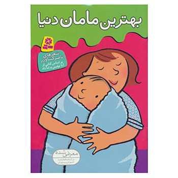 کتاب بهترین مامان دنیا اثر ناصر کشاورز